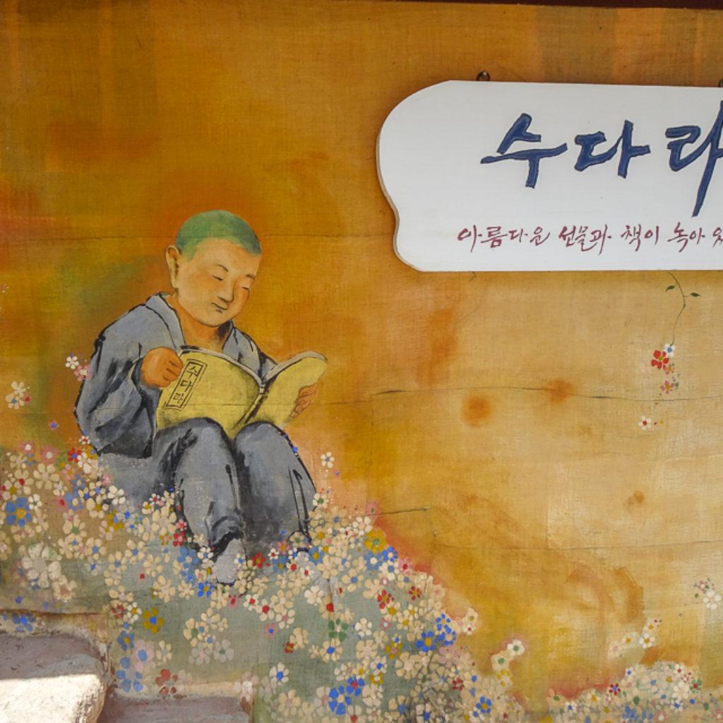Korean Walls