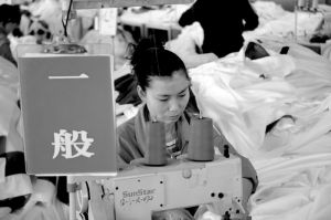 Sewing (China, 2008)